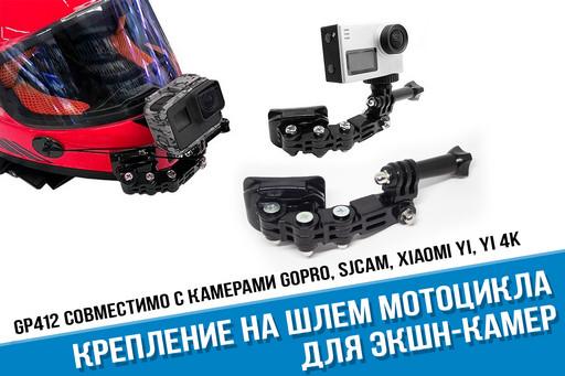 Крепление GoPro на шлем на подбородок