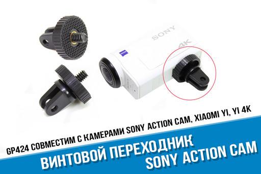 Обратный переходник для Sony к аксессуарам GoPro