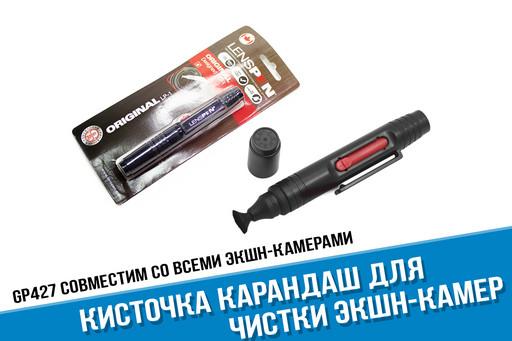 Кисточка карандаш для чистки оптики экшн-камер