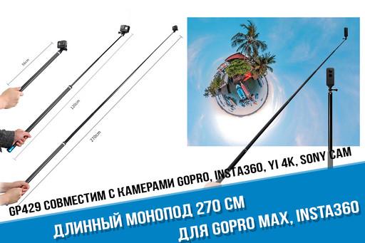 Монопод для GoPro Max длиной 270 см