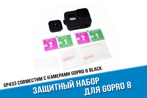 Защитный набор для GoPro 8. Чехол GoPro 8, стекла GoPro 8, крышка на линзу GoPro 8