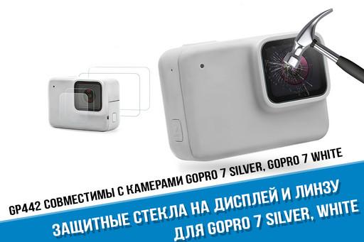 Защитные стекла GoPro 7 Silver
