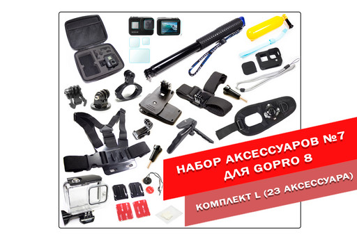 Набор аксессуаров для GoPro Hero 8 Black. Набор L
