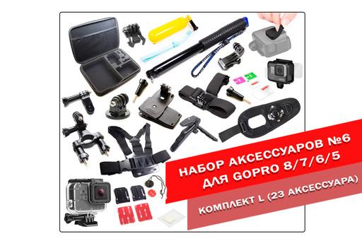 Набор аксессуаров для GoPro 8 Black. Набор L