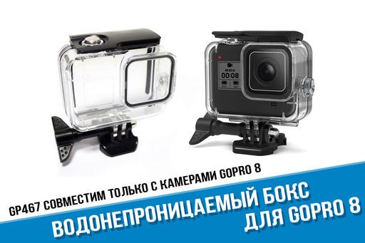 Аквабокс для GoPro Hero 8 Black