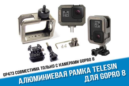 Рамка для GoPro 8 Металлическая Telesin