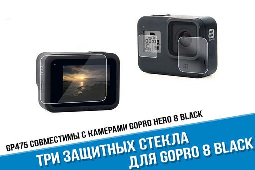 Три защитных стекла GoPro 8 Black