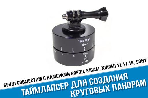 TimeLapse Machine 60 min v2 Устройство для создания панорам 360° на 60 минут для экшн-камер