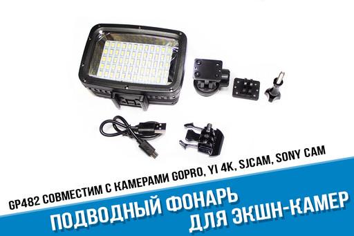 Профессиональный подводный фонарь SL-60 для GoPro