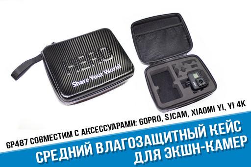 Средний влагозащищенный кейс для GoPro, DJI Osmo Action, Xiaomi Yi 4K, SJCAM
