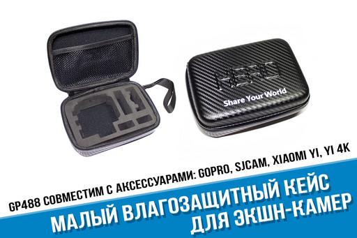 Малый влагозащищенный кейс для GoPro, DJI Osmo Action, Xiaomi Yi 4K, SJCAM