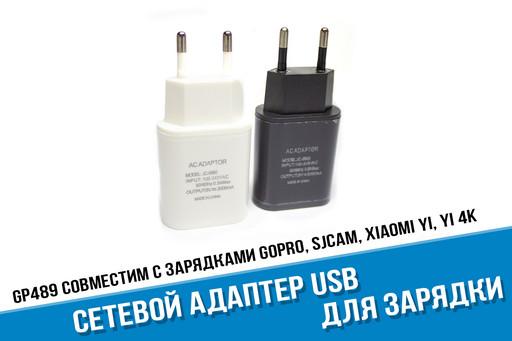 Сетевой адаптер USB для зарядки экшн-камер