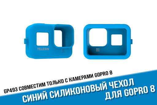 Силиконовый чехол для GoPro Hero 8 синего цвета