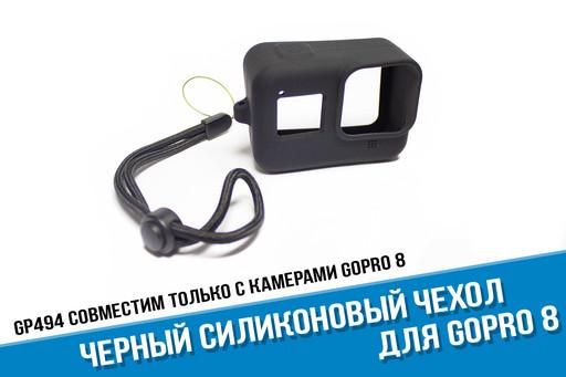 Черный чехол для GoPro Hero 8