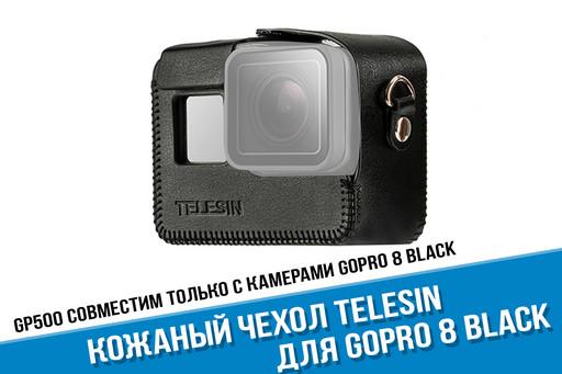 Кожаный GoPro Hero 8 Чехол черный Telesin