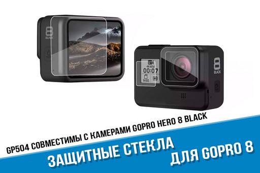 Защитные стекла GoPro Hero 8 Black