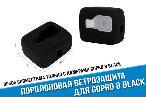 Поролоновая ветрозащита GoPro 8 Black