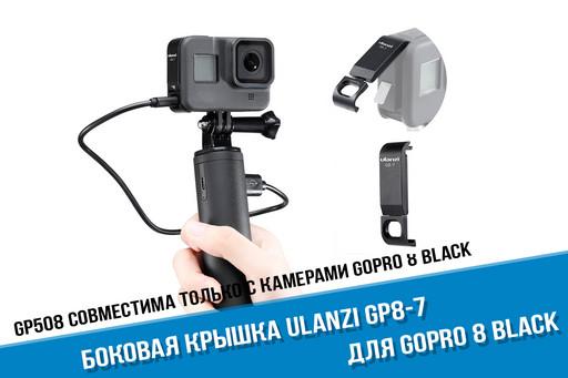 Боковая крышка для GoPro 8