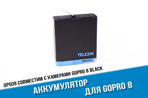 Аккумулятор GoPro 8