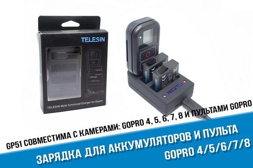 Зарядное устройство для двух аккумуляторов GoPro HERO8, HERO7, HERO6, HERO5, HERO4 и WiFi пульта