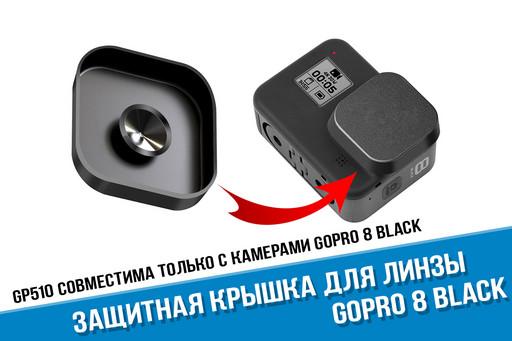 Крышка для GoPro 8 Black на линзу