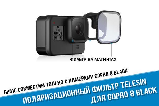 Поляризационный фильтр для GoPro 8 Black
