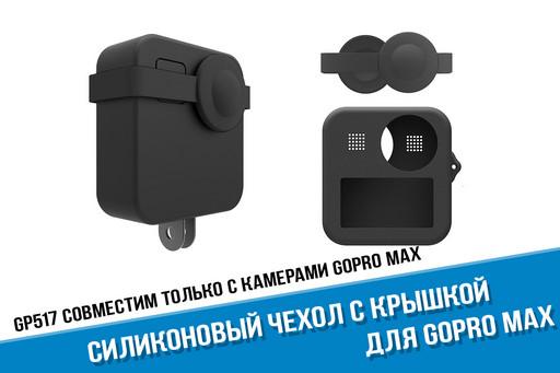 Силиконовый чехол для GoPro Max 360 с защитными крышками