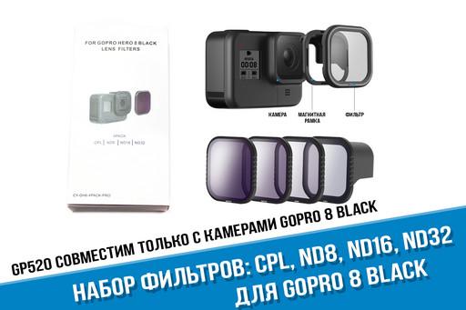 Комплект ND фильтров для GoPro 8 + CPL фильтр