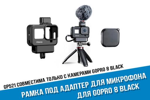 Рамка GoPro 8 под адаптер микрофона