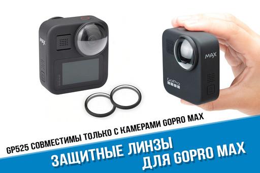 Защитные линзы GoPro MAX 360