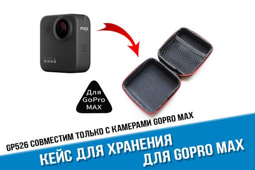 Кейс для хранения GoPro MAX 360