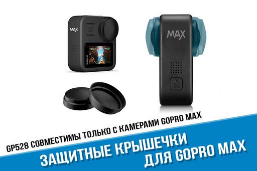 Защитные крышечки GoPro MAX 360 на линзу
