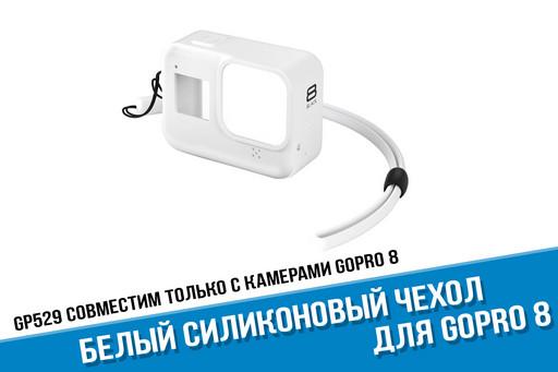 Силиконовый чехол для GoPro HERO 8 белого цвета