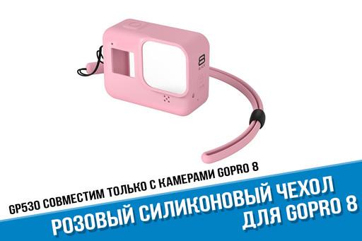 Силиконовый чехол для GoPro HERO 8 розового цвета