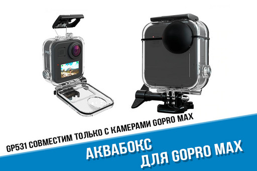 Аквабокс для GoPro Max 360