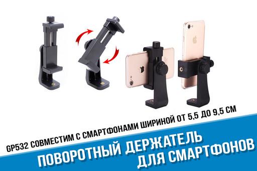 Поворотный держатель для смартфона