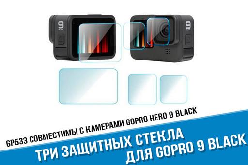 Защитные стекла GoPro 9