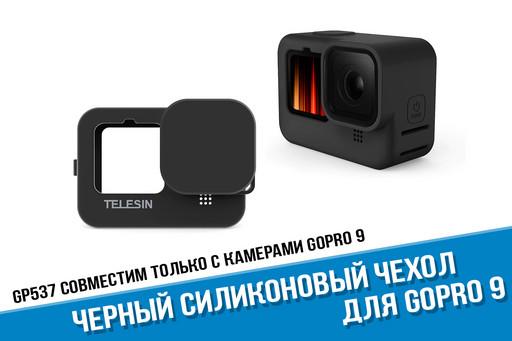 Силиконовый чехол для GoPro HERO 9 черного цвета