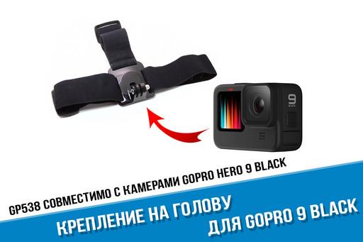 Крепление на голову для GoPro HERO 9 Black