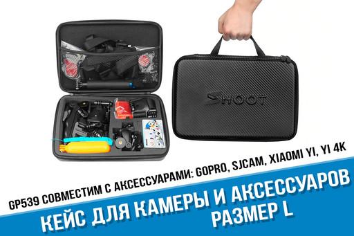 Влагозащитный кейс для GoPro и аксессуаров. Размер L