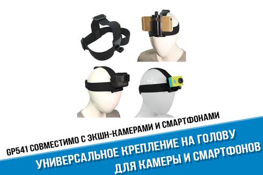 Универсальное крепление на голову для экшн-камер и смартфонов