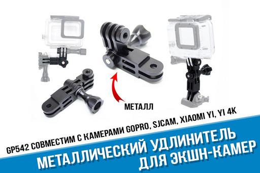 Металлический переходник удлинитель GoPro