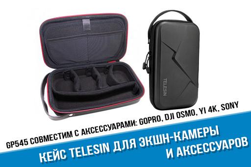 Ударопрочный кейс для экшн-камер и аксессуаров фирмы Telesin