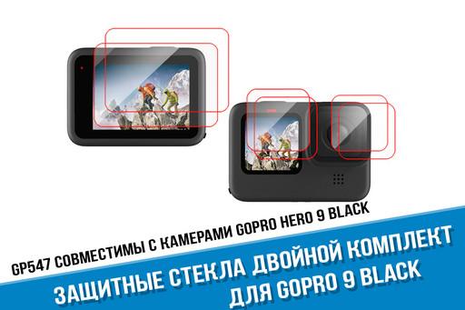 Стекла GoPro 9 - Двойной комплект