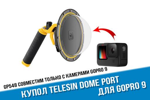 Купол для GoPro HERO 9 Black Telesin