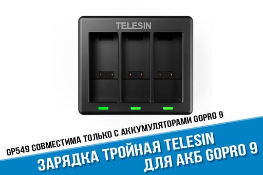 Зарядное устройство для GoPro HERO 9 Black