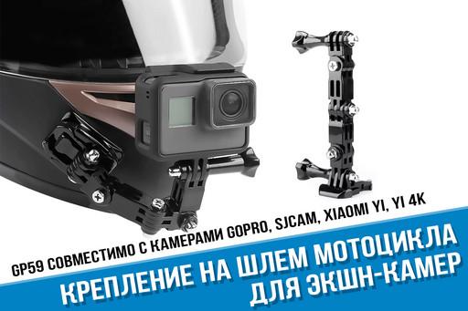 Крепление GoPro на шлем мотоцикла