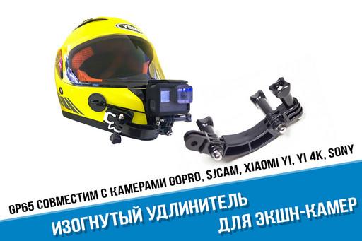 Изогнутое крепление на шлем для GoPro
