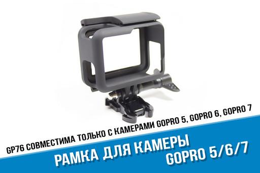Рамка GoPro 7