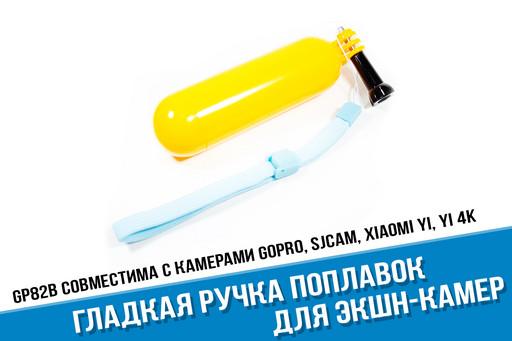 Ручка поплавок для экшн-камеры